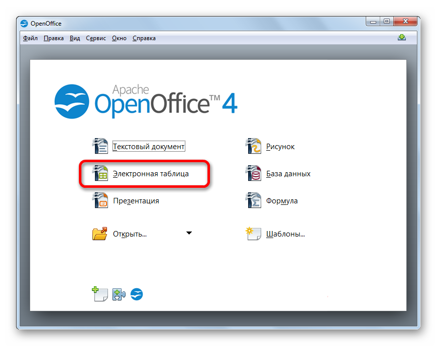 Переход к электронным таблицам в Apache OpenOffice