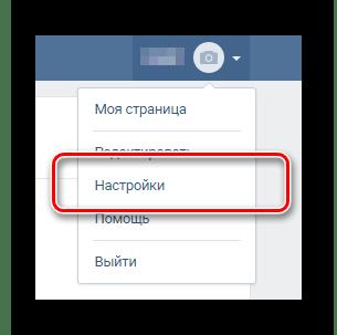 Переход к главным настройкам ВКонтакте