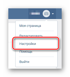 Переход к главным настройкам профиля ВКонтакте