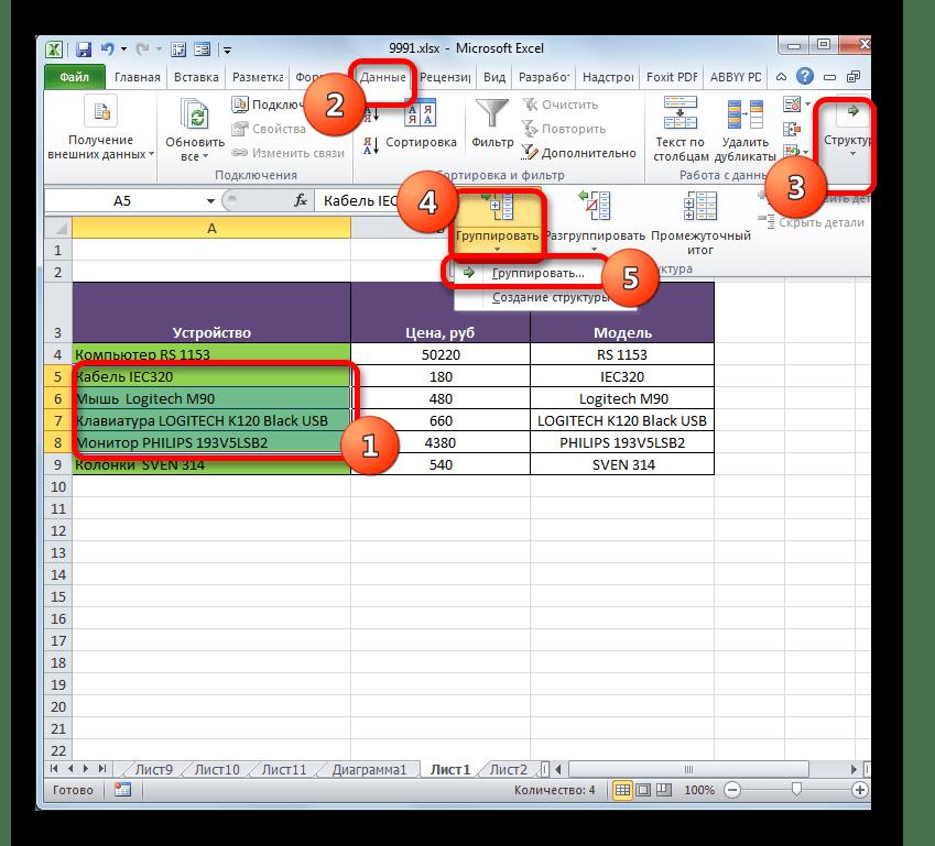 Переход к группировке в Microsoft Excel
