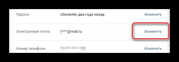 Переход к изменению адреса электронной почты в главных настройках ВКонтакте