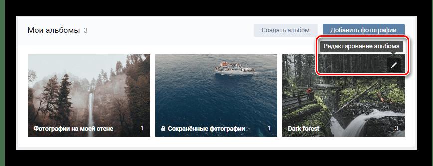 Переход к множественному удалению фотографий ВКонтакте через удаление альбома