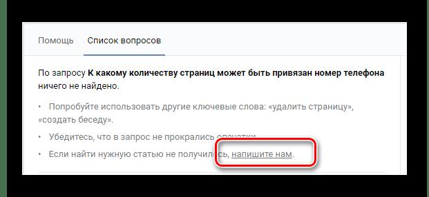 Переход к написанию обращения в службу поддержки в разделе помощь ВКонтакте