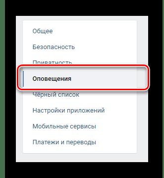 Переход к настройкам оповещений через навигационное меню в главных настройках ВКонтакте