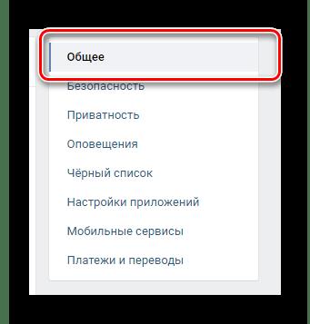 Переход к общим настройкам через навигационное меню в главных настройках ВКонтакте
