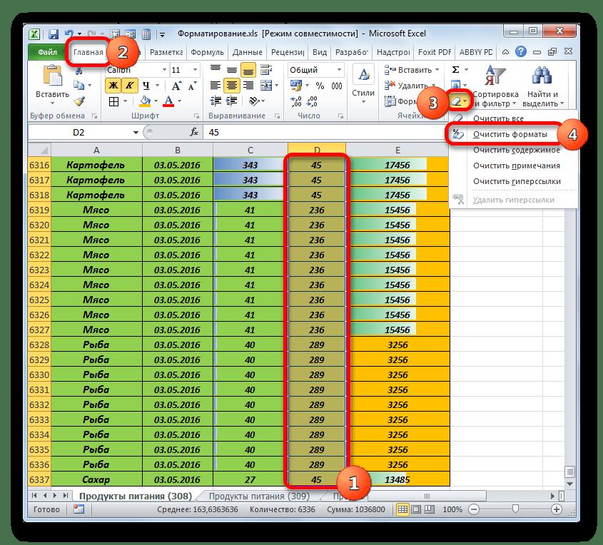 Переход к очистке форматов внутри таблицы в Microsoft Excel