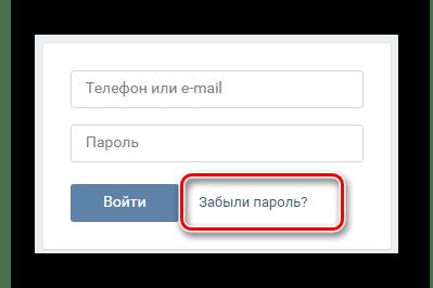 Переход к окну восстановления пароля ВКонтакте через форму авторизации