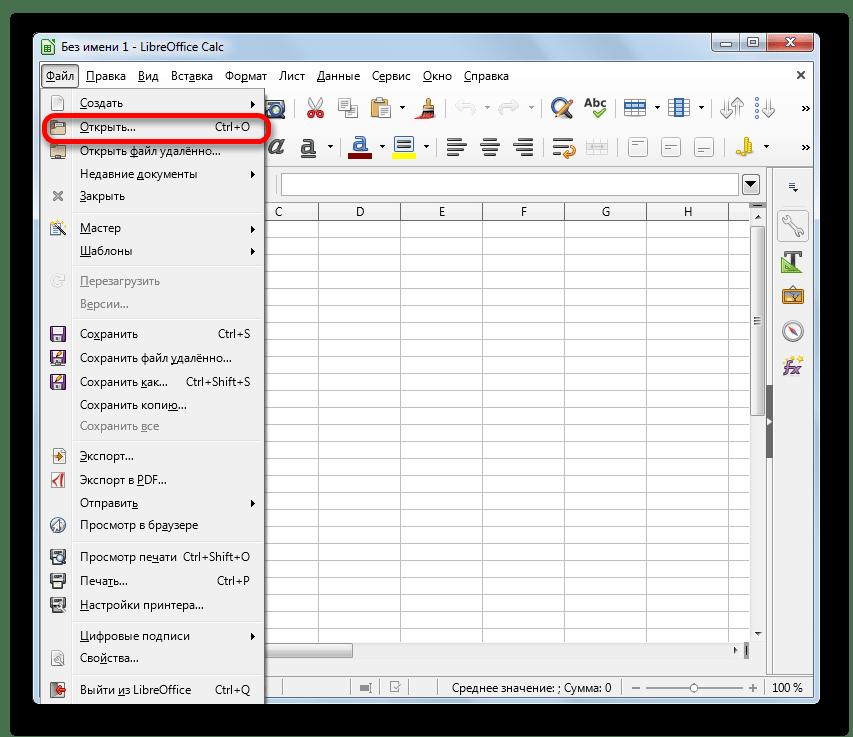 Переход к открытию файла в LibreOffice Calc