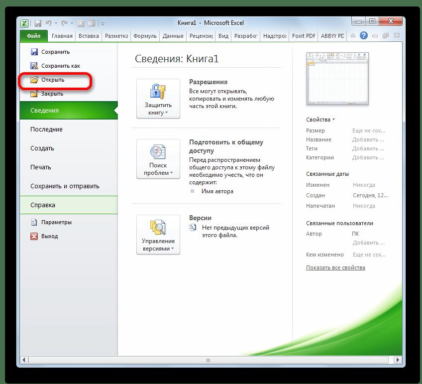 Переход к открытию файла в Microsoft Excel