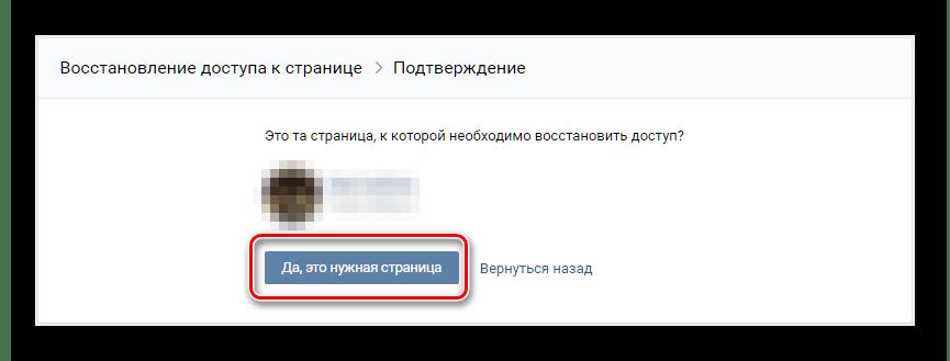 Переход к отправке кода подтверждения для восстановления доступа к странице ВКонтакте