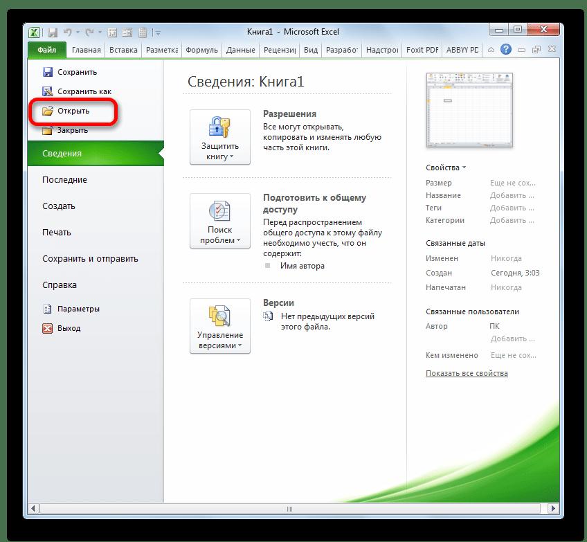 Переход к отрытию файла с расширением XLSX в Microsoft Excel