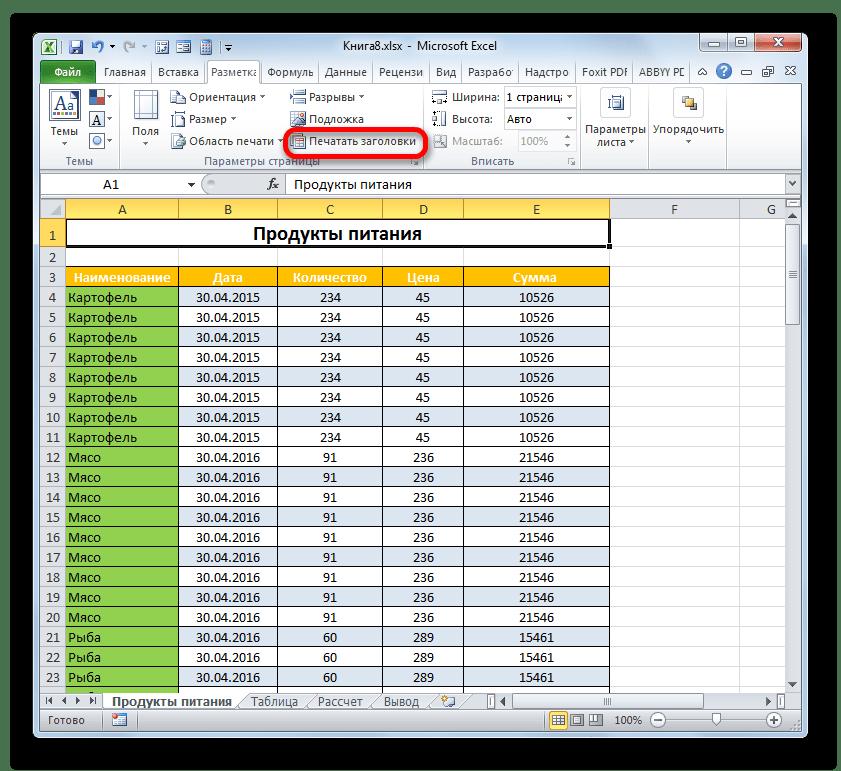 Переход к печати заголовкав Microsoft Excel