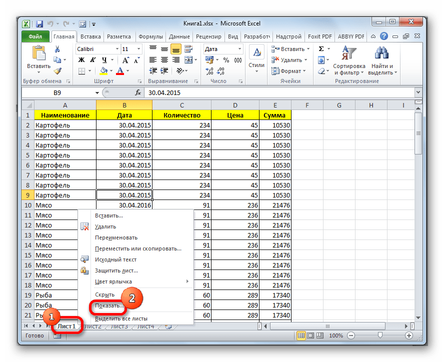 Переход к показу скрытых ярлыков листов в Microsoft Excel