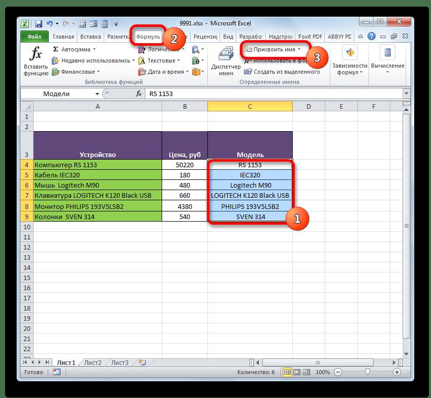 Переход к присвоению имени диапазону через кнопку на ленте в Microsoft Excel