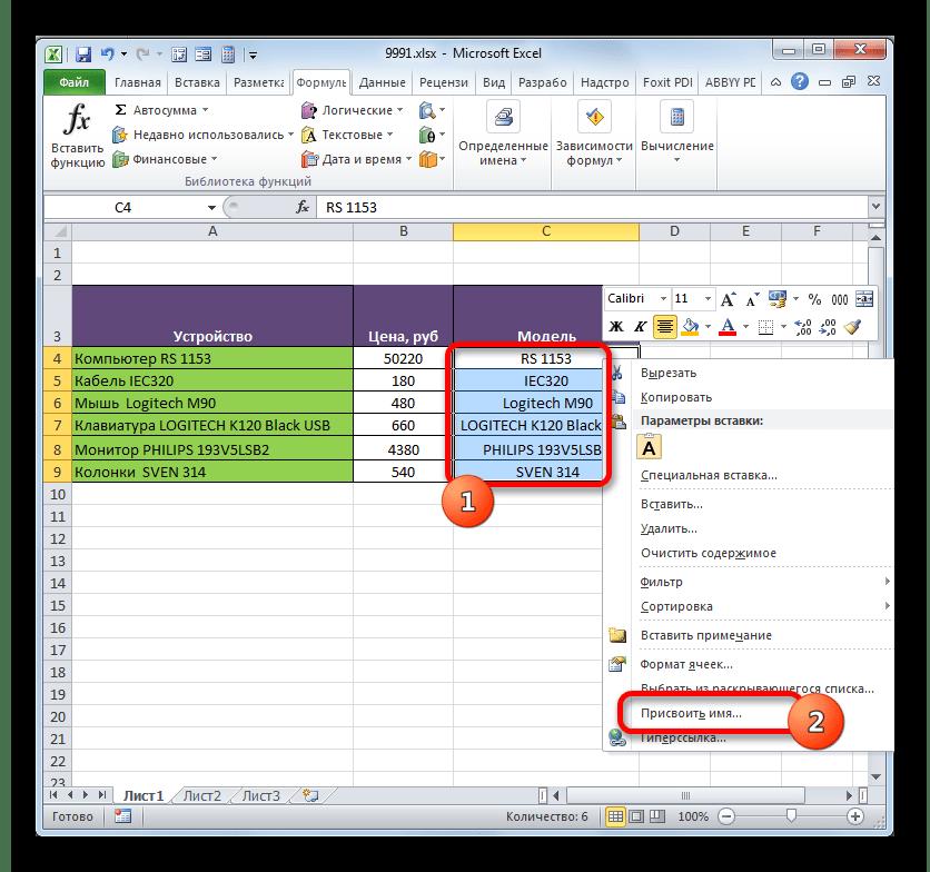 Переход к присвоению имени диапазону ячеек через контекстное меню в Microsoft Excel