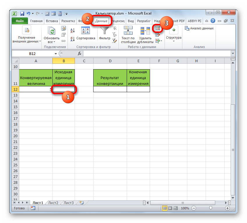 Переход к проверке данных в программе Microsoft Excel