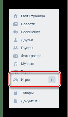 Переход к разделу игры ВКонтакте