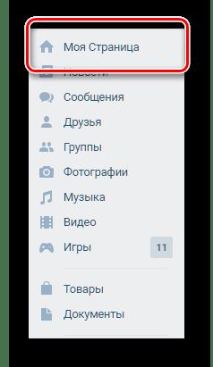 Переход к разделу моя страница ВКонтакте