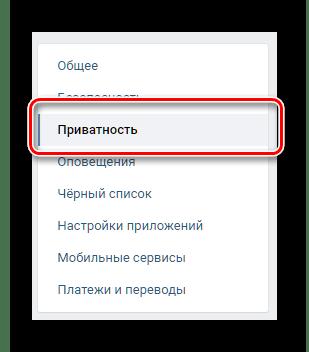 Переход к разделу приватность в главных настройках профиля ВКонтакте