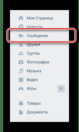 Переход к разделу сообщения ВКонтакте
