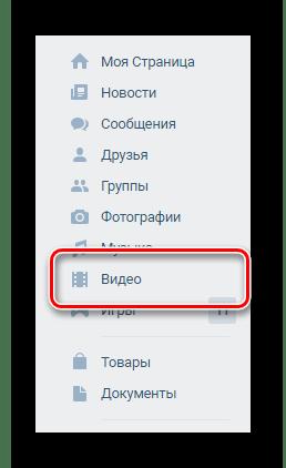 Переход к разделу видео через главное меню ВКонтакте