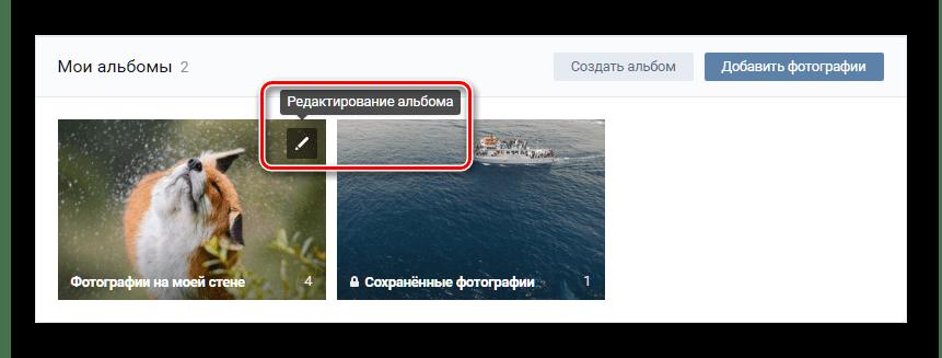 Переход к редактированию альбома ВКонтакте для удаления фотографий через выделение