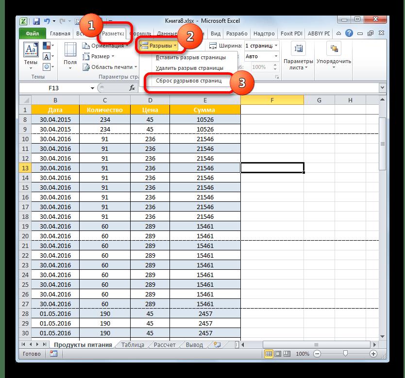 Переход к сбросу всех разрывов страниц в Microsoft Excel