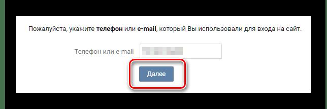 Переход к следующей стадии восстановления пароля ВКонтакте после ввода телефона