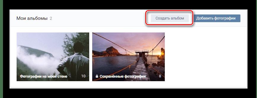 Переход к созданию альбома для сохраненных фотографий ВКонтакте