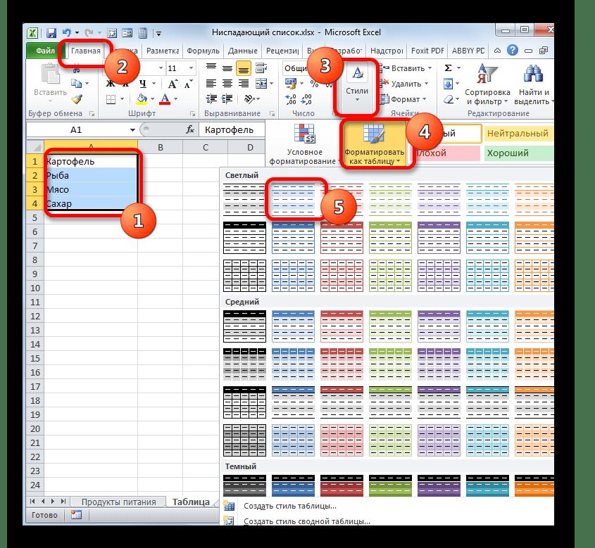 Переход к созданию умной таблицы в Microsoft Excel