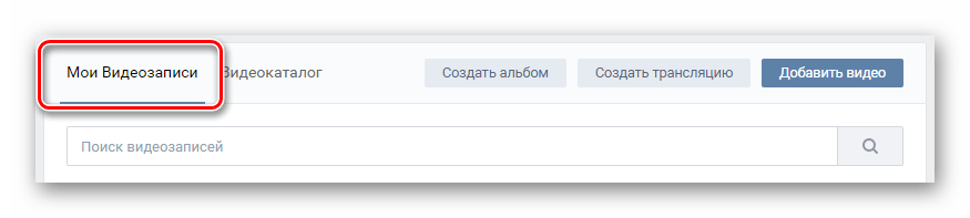 Переход к странице с видеозаписями в разделе видео ВКонтакте