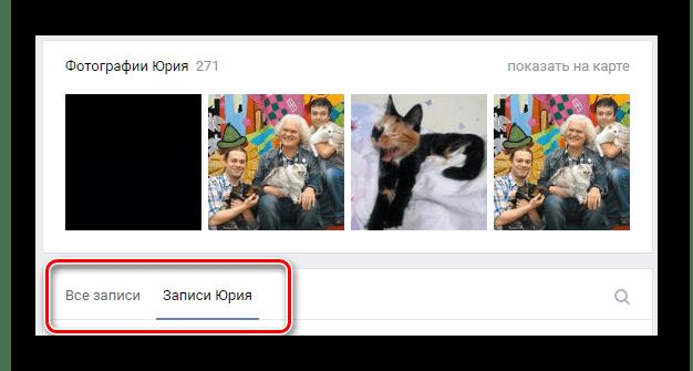Переход к странице с записями постороннего человека ВКонтакте