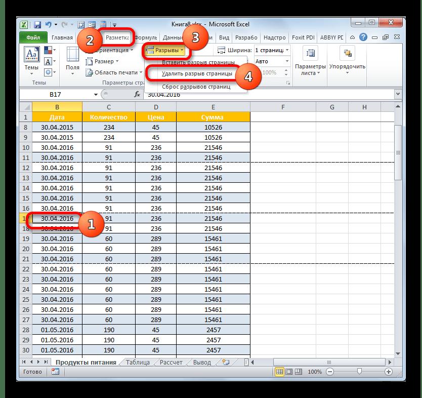Переход к удалениею одного разрыва страницы в Microsoft Excel