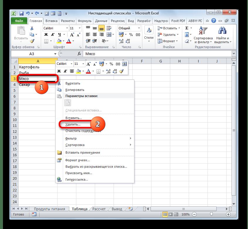 Переход к удалению ячейки в Microsoft Excel