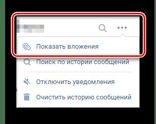 Переход к вложениям диалога ВКонтакте
