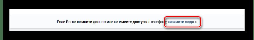 Переход к восстановлению доступа к странице ВКонтакте без телефона