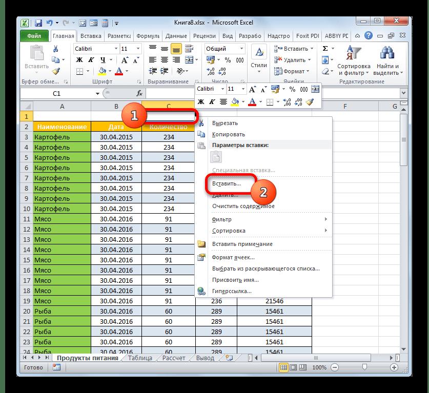 Переход к вставке следующей строки через контекстное меню в Microsoft Excel