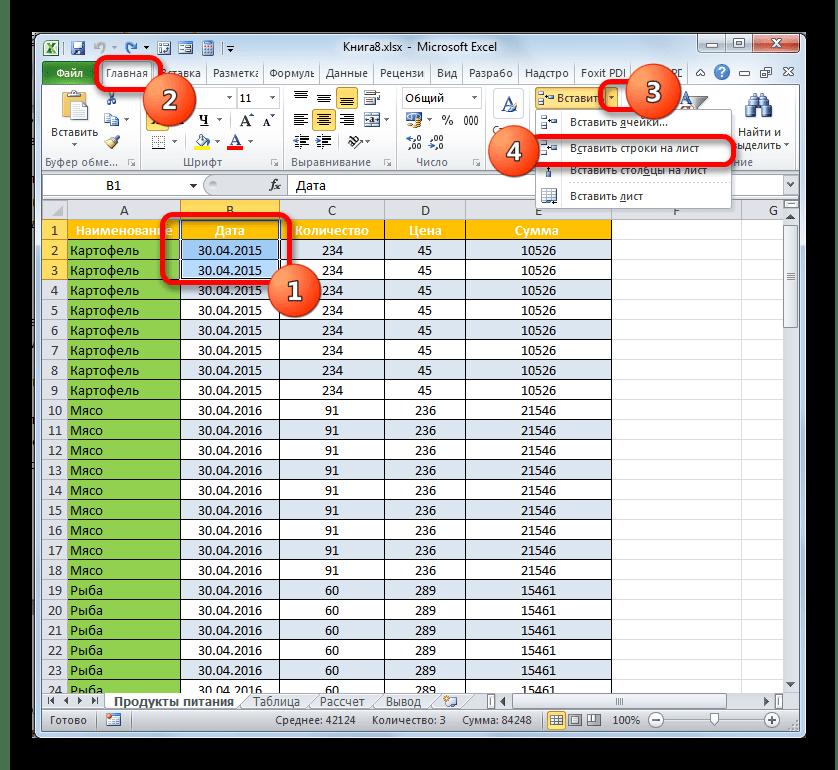 Переход к вставке строк через кнопку на ленте в Microsoft Excel