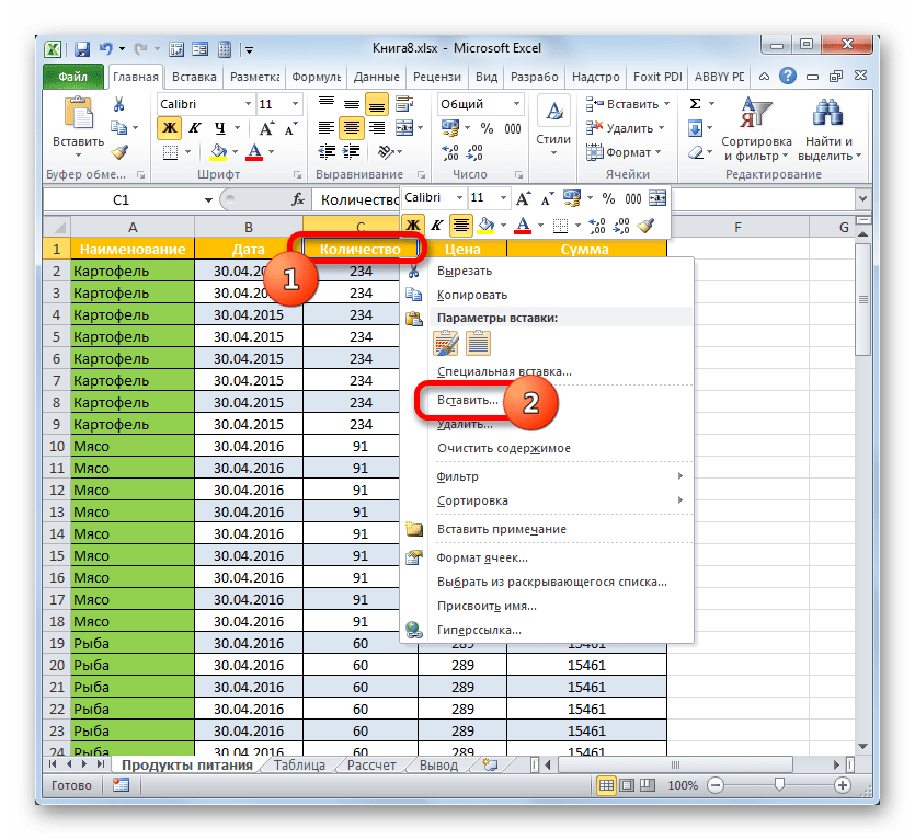 Переход к вставке строки через контекстное меню в Microsoft Excel