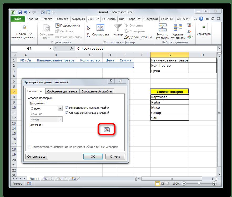 Переход к выбору источника в окне проверки вводимых значений в Microsoft Excel