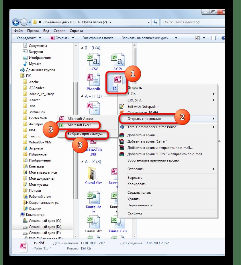 Переход к выбору программы для открытия файла DBF