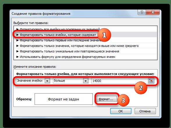 Переход к выбору типа форматирования в окне создания правила форматирования в Microsoft Excel