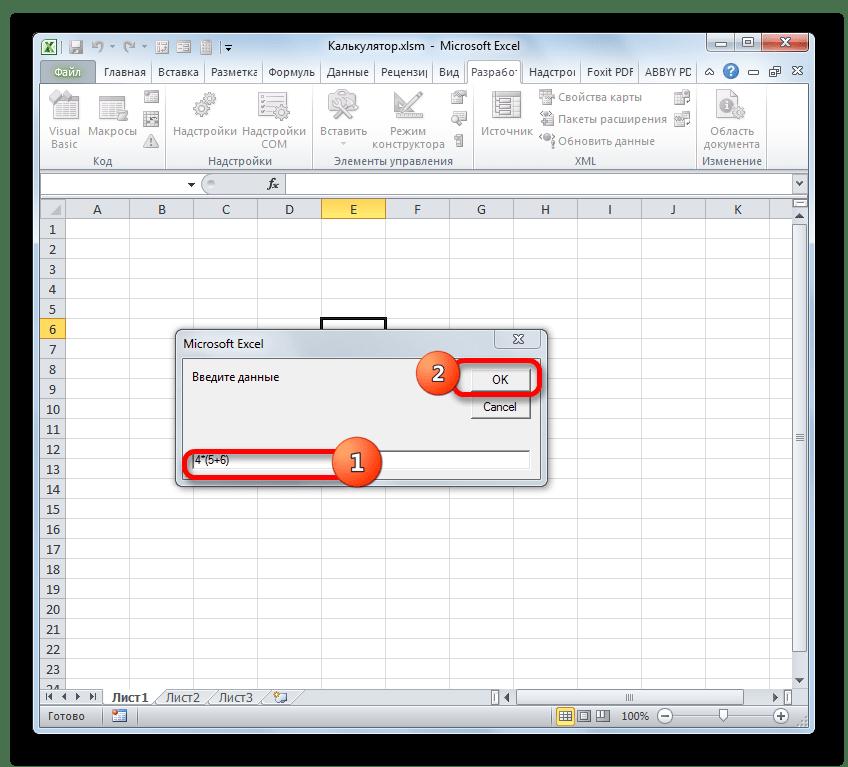 Переход к вычислению в калькуляторе на основе макроса запущен в Microsoft Excel