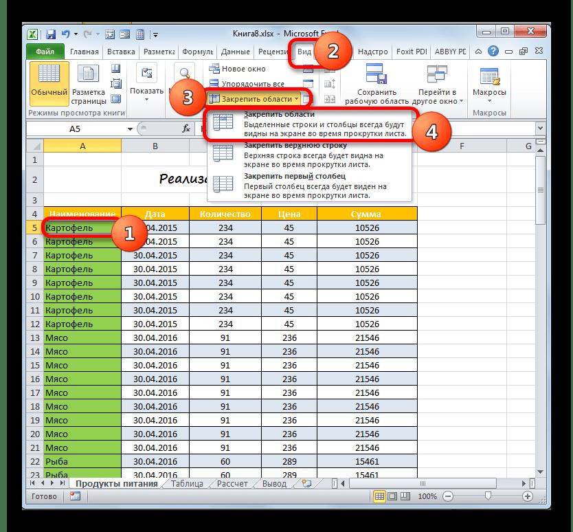 Переход к закреплению области в Microsoft Excel