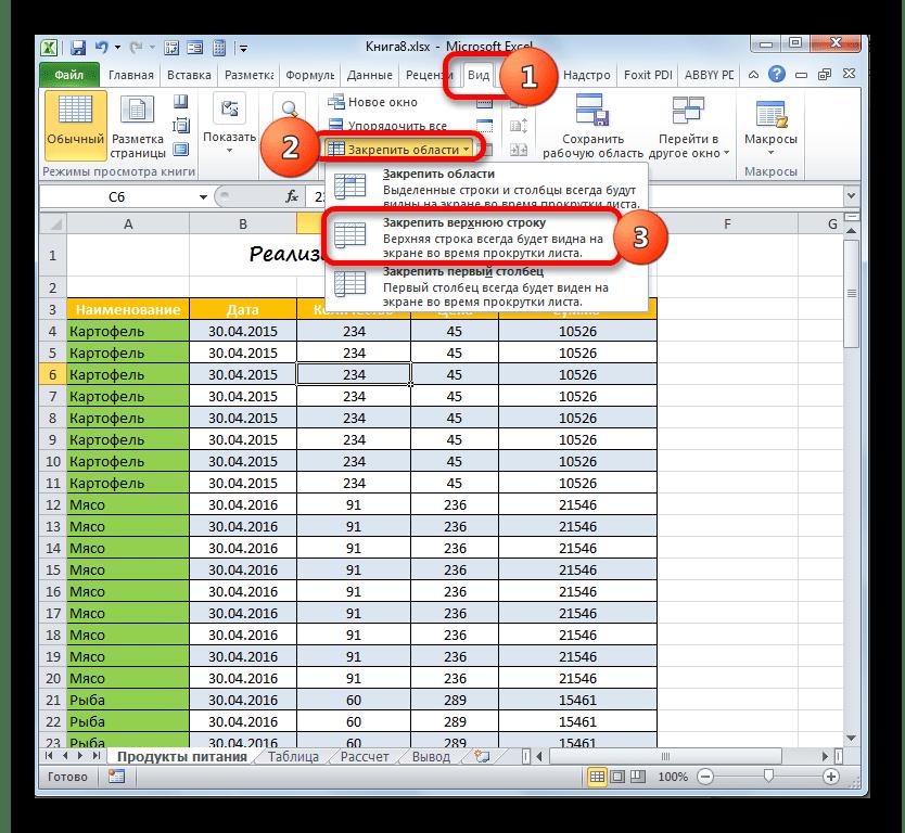 Переход к закреплению верхней строки в Microsoft Excel