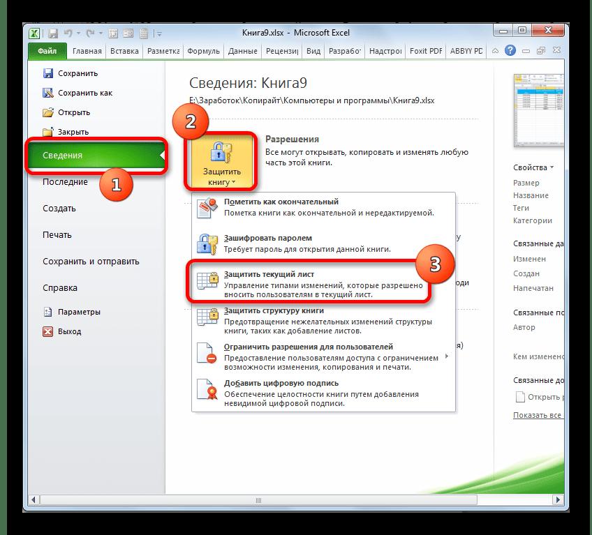 Переход к защите листа в Microsoft Excel