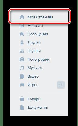 Переход на личную страницу ВКонтакте через главное меню