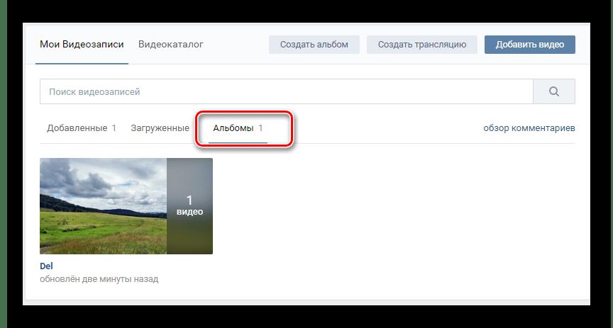 Переход на вкладку альбомы в разделе видео ВКонтакте