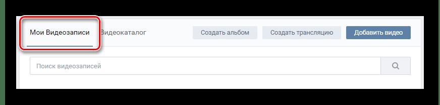 Переход на вкладку мои видеозаписи в разделе видео ВКонтакте