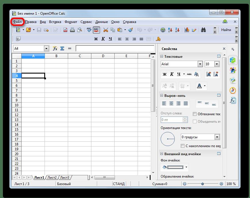 Переход по пункту Файл в верхнем горизонтальном меню в Apache OpenOffice Calc
